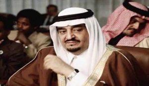 متى مات الملك فهد