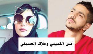 انس التميمي زوج ملاك الحسيني الجديد