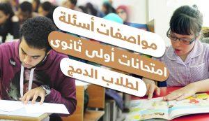 جدول امتحانات المنصة الجديد بالسعودية