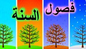 مواسم فصول السنة في السعودية