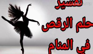 ما هو تفسير حلم الرقص في المنام