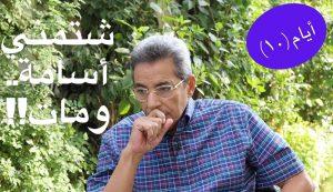 السيرة الذاتية للكاتب أسامة أنور عكاشة