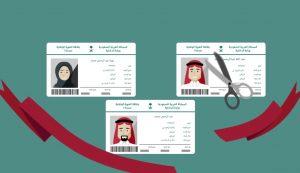 شكل بطاقة الهوية الوطنية الجديدة 1442