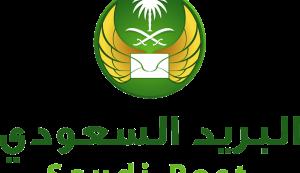 كيفية تتبع الشحنات عن طريق البريد السعودي بالخطوات