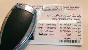 طريقة الحصول على رخصة قيادة سعودية بدون اختبار