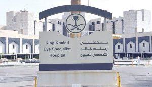 حجز موعد بمستشفى الملك خالد التخصصي للعيون وطباعته