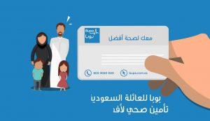 رقم خدمة العملاء بشركة بوبا للتأمين