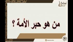من هو حبر الأمة وترجمان القران