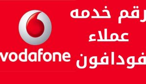 طريقة شحن خط فودافون من السعودية
