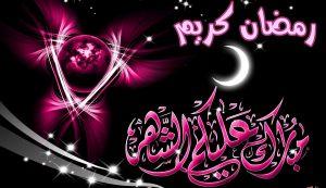 تهنئة رمضانيه  للحبيبة 2022