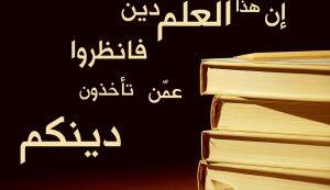 مفهوم العمل من نظرة اسلامية ونظرة وظيفية
