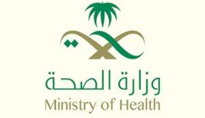 رابط التوظيف وزارة الصحة السعودية 1442