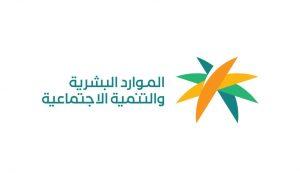 تحديث الضمان في وزارة الموارد البشرية والتنمية الاجتماعية