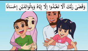 اجمل خطبة قصيرة عن بر الوالدين
